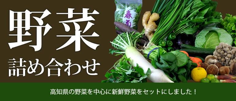 新鮮野菜の詰め合わせ